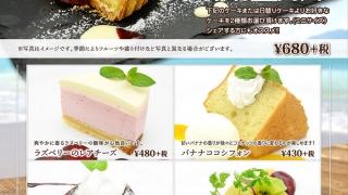 パスタ屋一丁目 富士柚木店 夏デザート
