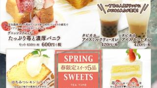 静岡店春デザートメニュー