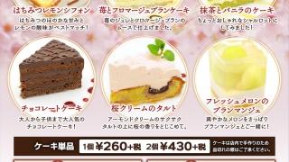 アピタ静岡店春デザートメニュー