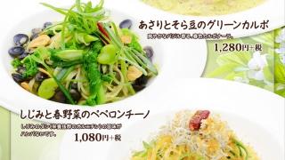 富士柚木店:春のパスタメニュー