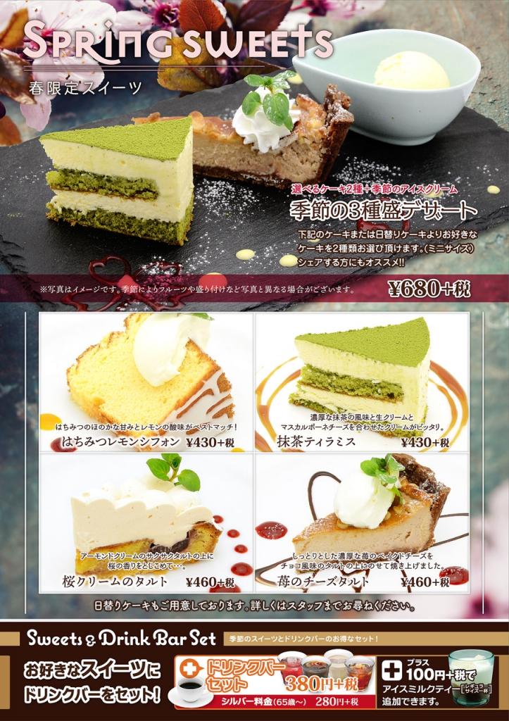 富士柚木店:春のデザートメニュー
