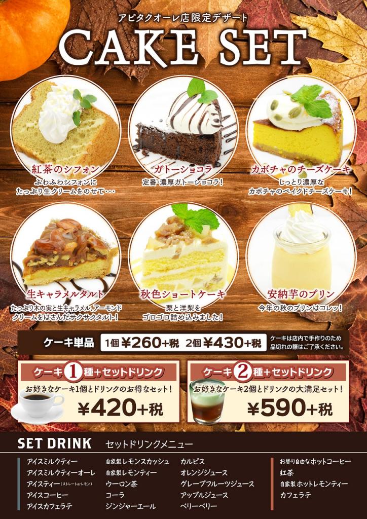 アピタ静岡店秋デザートメニュー