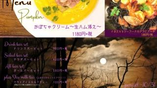 富士柚木店ハロウィン限定メニュー