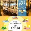 富士柚木店『ふじペイ』