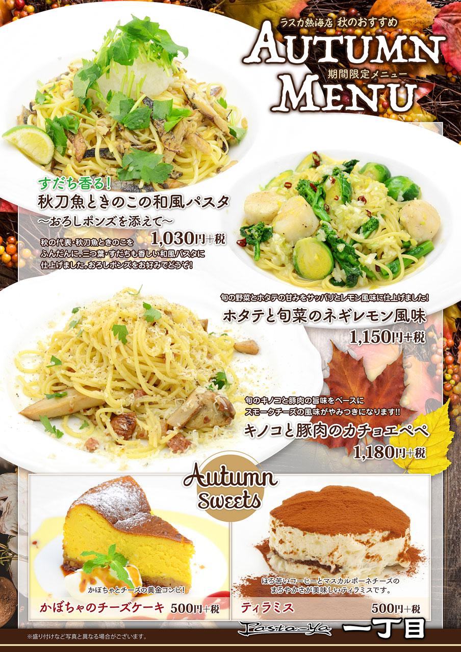 ラスカ熱海店秋メニュー