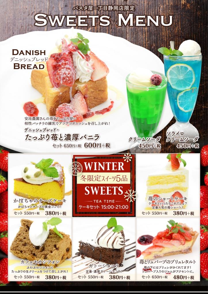 静岡店冬デザートメニュー